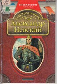 """Детские книги """"Александр Невский"""""""