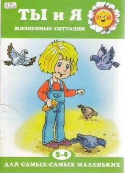 Детские книги Для самых-самых маленьких – Ты и я