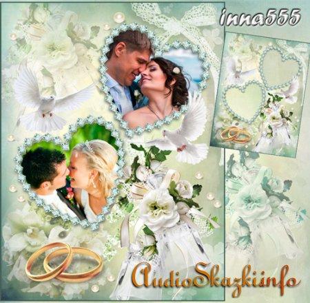 Свадебная рамка с сердечками и голубями для двух фотографий - Счастье, когда вместе и навсегда