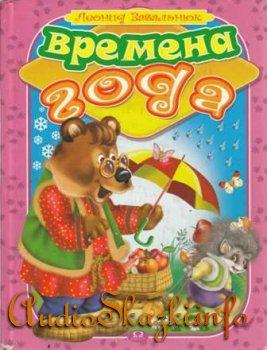 Детские книги Времена года. Год-пароход