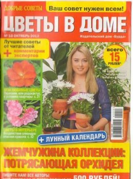 Люблю цветы №10, 2012