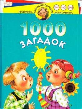 Детские книги 1000 загадок для детей 3-6 лет