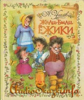 """Детские книги """"Жили-были ёжики"""""""