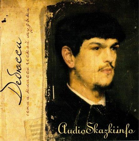 Гении классической музыки (серия альбомов классической музыки)