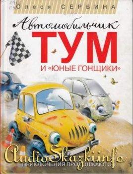 """Детские книги """"Автомобильчик Тум и «юные гонщики»"""""""