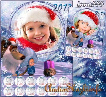 Новогодний календарь-рамка для девочки на 2013 год с Машей - Ежик, куда ты несешь подарок?