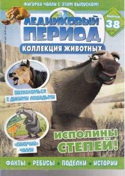 Детский журнал Ледниковый период Коллекция животных № 33, 38
