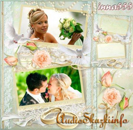 Нежная свадебная рамка на 2 фото - Пусть запустят в небо белоснежных голубей