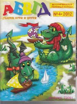 Детский журнал АБВГД №4, 2012