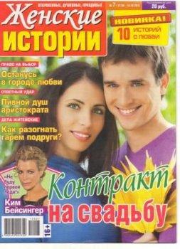 женские истории №7, 2012