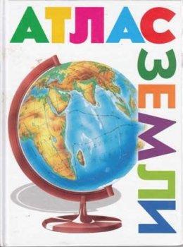 Детские книги Атлас Земли