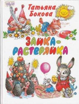 """Детские книги """"Зайка-растеряйка"""""""
