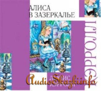 Алиса в Зазеркалье (аудио)