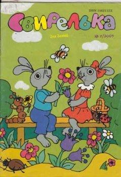 Детский журнал Свирелька №7, 2009