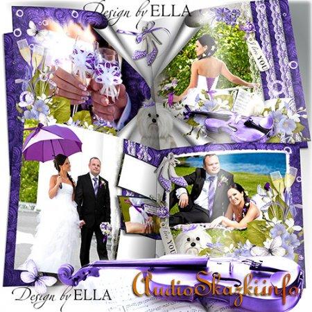 Элегантная свадебная фотокнига-Наша фиолетовая свадьба