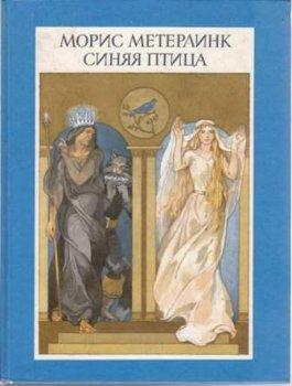 "Детские книги ""Синяя птица"""