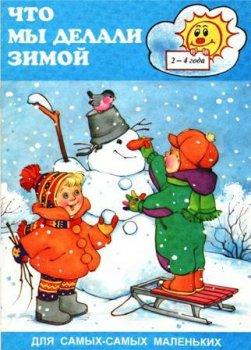 Для самых-самых маленьких – Что мы делали зимой