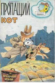 Детские книги. Загадочные истории –  Пропавший кот