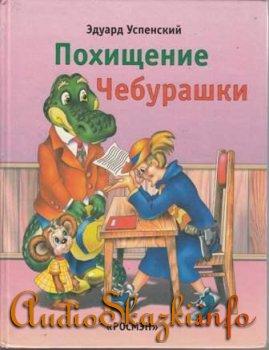 """Детские книги """"Похищение Чебурашки"""""""