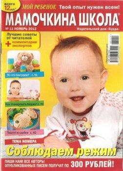 Журнал Мамочкина школа №11, 2012