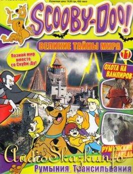 Детский журнал Scooby-Doo! Великие тайны мира № 11 2012. Охота на вампиров