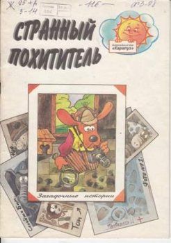 Детские книги Загадочные истории – Странный похититель