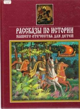 Детские книги Рассказы по истории нашего отечества для детей. От Рюрика до монголо-татарского нашествия.