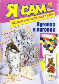 Журнал для детей. Я сам… мастерю в детском саду и дома  №1, 2012. Пуговка к пуговке.