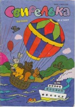 Детский журнал Свирелька №8, 2009