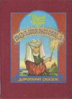 Детские книги Волшебница. Дорогами сказок