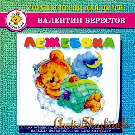Валентин Берестов. Стихи и песни для детей: Лежебока
