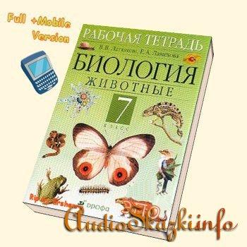 Решения для пособия& ЕГЭ по биологии за 7 класс (В.В. Латюшин, Е.А. Ламехова), Mobile, 2013 - New!