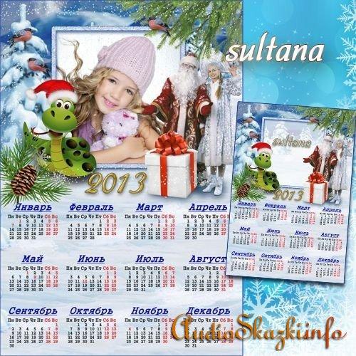 Календарь рамка на 2013 год - Встречаем год Змеи