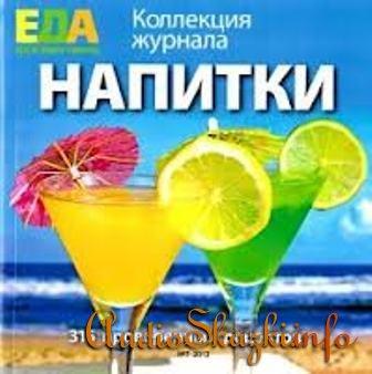 Еда для всей семьи № 7 2012. Напитки
