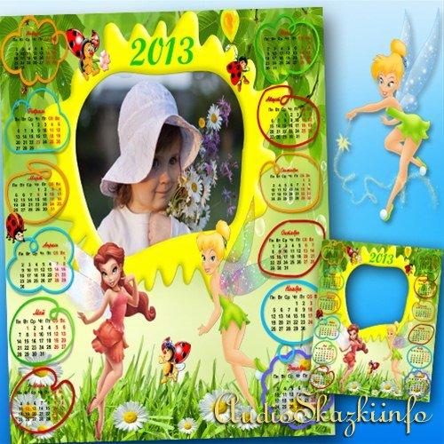 Детский календарь на 2013 год - Маленькая фея