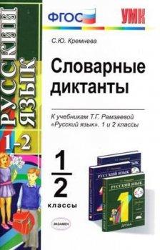 Словарные диктанты. 1-2 класс. К учебникам Русский язык 1 и 2 классы Рамзаевой Т. Г.