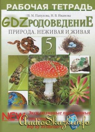 Ответы для учебного пособия по биологии за 5 класс (В.М. Пакулова, Н.В. Иванова), Мобильная версия!