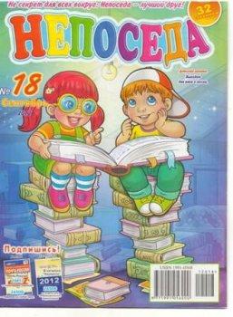 Детский журнал Непоседа №18, 2012