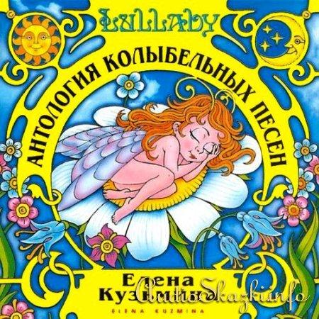 Елена Кузьмина - Антология колыбельных песен