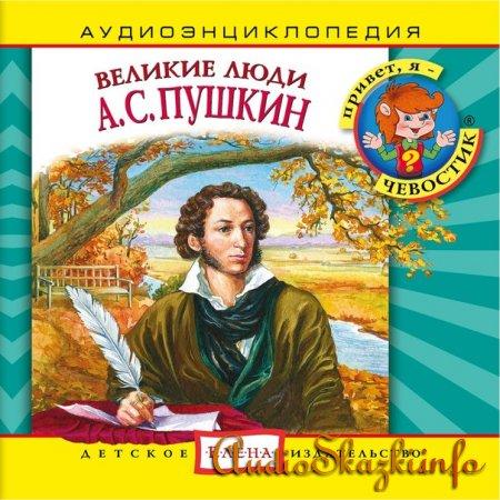 Детская аудиоэнциклопедия Дяди Кузи и Чевостика «Великие люди. А. С. Пушкин»
