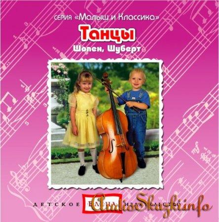 Малыш и классика: Танцы (Шопен, Шуберт)