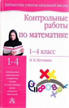 Контрольные работы по математике 1-4 класс