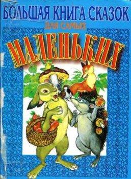 Детские книги Большая книга сказок для самых маленьких