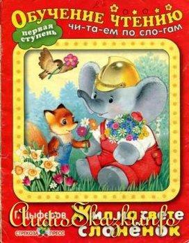 Детские книги Обучение чтению. Читаем сами.