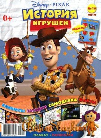 Детский журнал История игрушек №10 2012