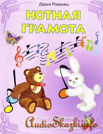 Нотная грамота. Тетрадь-раскраска для дошкольников и младших школьников
