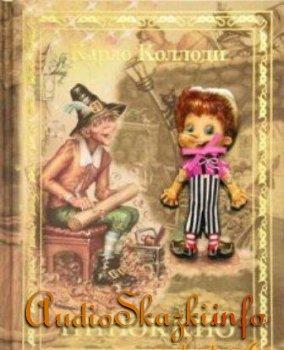 Пиноккио. Приключения деревянного мальчика