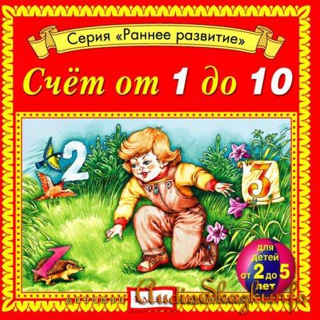 Раннее развитие: Счет от 1 до 10