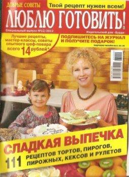 Люблю готовить спецвыпуск №12, 2012