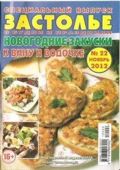 Застолье в будни и в праздники №22, 2012 Новогодние закуски к вину и водочке